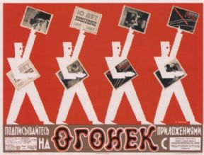Vintage Russian poster - Subscribe to the Ogonyok magazine with supplements 1926